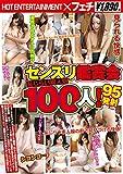 センズリ鑑賞会恥じらい素人娘100人!95発射 [DVD]