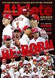 広島アスリートマガジン特別増刊号【REBORN2013-2014新たな伝説の始まり。】