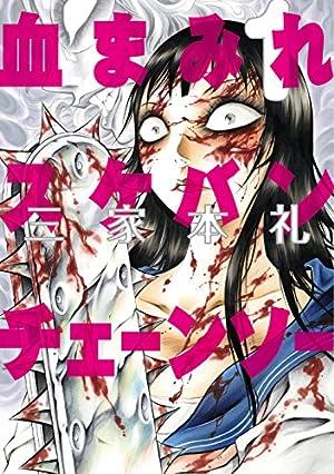 血まみれスケバンチェーンソー 1<血まみれスケバンチェーンソー> (ビームコミックス)