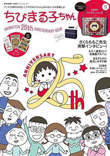 ちびまる子ちゃん ANIMATION 25th ANNIVERSARY BOOK (e-MOOK 宝島社ブランドムック)