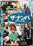 (ザ・ナンパスペシャルVOL.234) ヤリっぱなしハメっぱなし船橋【編】 [DVD]