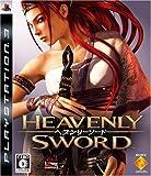 Heavenly Sword ~ヘブンリーソード~