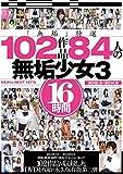 「無垢」特選102作品 84人の無垢少女3 16時間 無垢 [DVD]