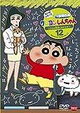 クレヨンしんちゃん TV版傑作選 第11期シリーズ 12 シロのお散歩ともだちだゾ[DVD]