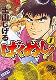 ばくめし! 1巻 (ニチブンコミックス)
