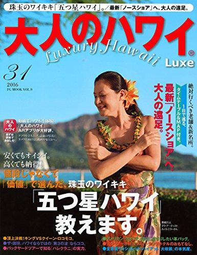 大人のハワイ Luxe 2016 VOL.31 (FG MOOK(J))