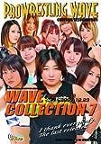PRO WRESTLING WAVE WAVE コレクション7 [DVD]