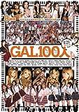 GAL100人 愛菜りな MOKA RUMIKA 他 [DVD]