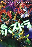 大塚角満の熱血パズドラ部 (ファミ通BOOKS)