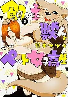 [野干ツヅラ] 飼い主獣人とペット女子高生 第01-02巻
