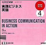 NHKラジオ実践ビジネス英語 2009 4 (NHK CD)