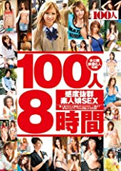 100人8時間 感度抜群素人娘SEX / 100人 [DVD]