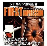 ファーストインプレッション 30粒 ※今までのシトルリン製剤の約12倍の血流促進力!
