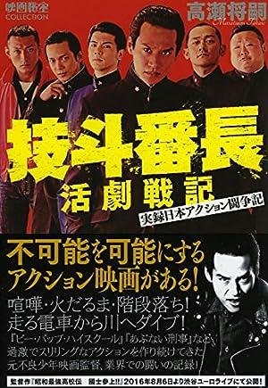 技斗番長活劇戦記 ~実録日本アクション闘争記 (映画秘宝COLLECTION)