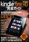 Amazon kindle fire HD 完全ガイド (マイナビムック)