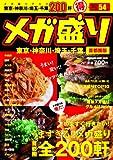 メガ盛り 首都圏版 200軒 (マガジンハウスムック)
