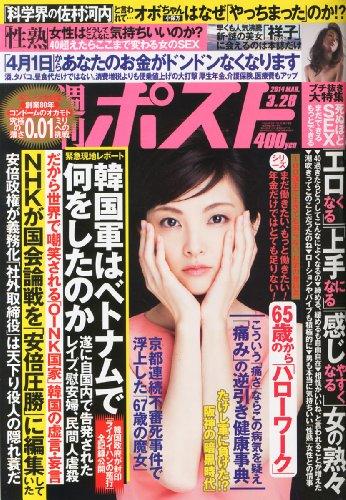 週刊ポスト 2014年 3/28号 [雑誌]