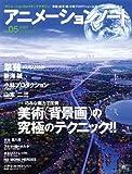 アニメーションノート no.5 (2007) (5) (SEIBUNDO Mook)