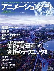 アニメーションノート no.5 (2007) (SEIBUNDO Mook)