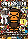 BAPE KIDS® by *a bathing ape® 2015 SPRING/SUMMER COLLECTION (e-MOOK 宝島社ブランドムック)