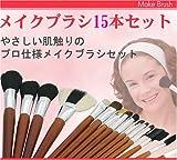 15本■天然毛メイクブラシ■本格メイクアップセット用品