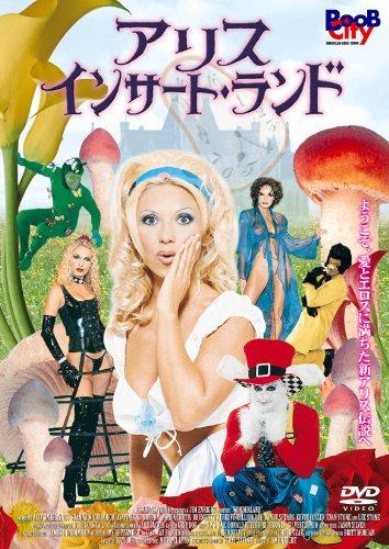 アリス・インサート・ランド [DVD]