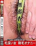 毛深い女剛毛オナニー [DVD]