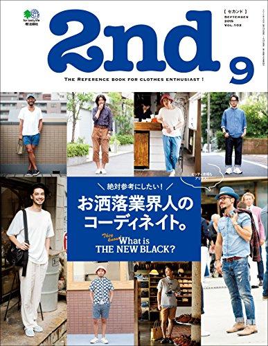 2nd(セカンド) 2015年9月号 Vol.102[雑誌]
