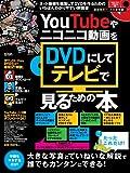 YouTubeやニコニコ動画をDVDにしてテレビで見るための本 (超トリセツ)