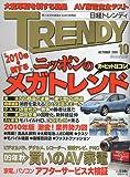 日経 TRENDY (トレンディ) 2009年 10月号 [雑誌]