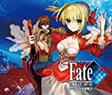 Sound Drama Fate/EXTRA ���� ���̐��t�푈�yAmazon.co.jp�I���W�i��BGM CD�t�z