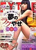 FYTTE (フィッテ) 2007年 03月号 [雑誌]