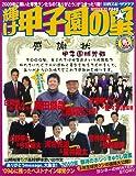 輝け甲子園の星2009冬季号 (NIKKAN SPORTS GRAPH)