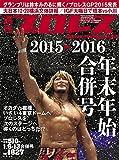 週刊プロレス 2016年 01/13号 No.1827 [雑誌]