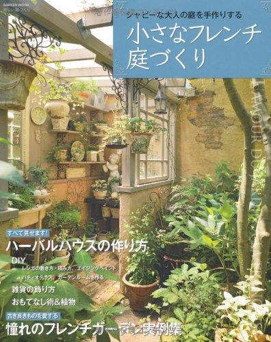 小さなフレンチ庭づくり (Gakken Mook 楽しい庭づくり)