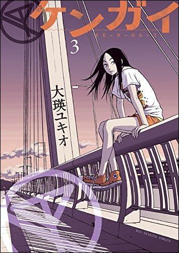 ケンガイ 3  ビッグコミックス)