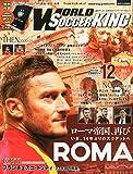 WORLD SOCCER KING (ワールドサッカーキング) 2014年 12月号 [雑誌]