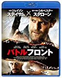 バトルフロント スペシャル・プライス [Blu-ray]