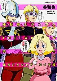 機動戦士ガンダムTHE ORIGIN 笑劇のまるごとシャア・セイラ編 (角川コミックス・エース)