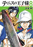 テニスの王子様 全国大会編 8 (集英社文庫 こ 34-26)