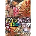 パイパンクリトリスむき出しオナニー(JUMP-2127) [DVD]