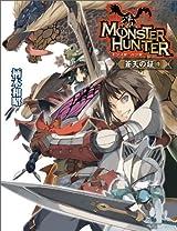 モンスターハンター 蒼天の証 1 (ファミ通文庫)
