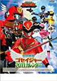 天装戦隊ゴセイジャー 2011年 カレンダー