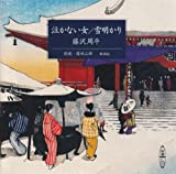泣かない女,雪明かり (新潮CD)