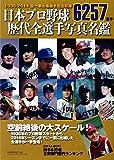 日本プロ野球歴代全選手写真名鑑―1936ー2014 (B・B MOOK 1144)