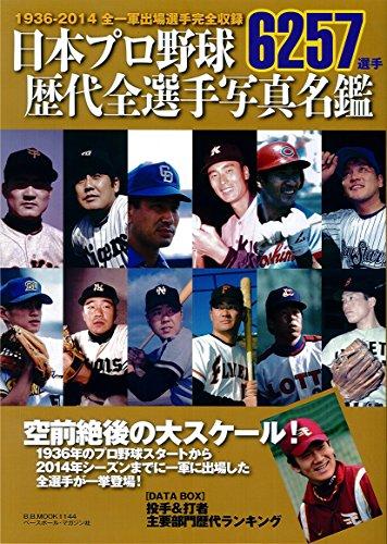 日本プロ野球歴代全選手写真名鑑 (B・B MOOK 1144)