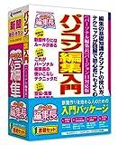 パーソナル編集長Ver.11 書籍セット