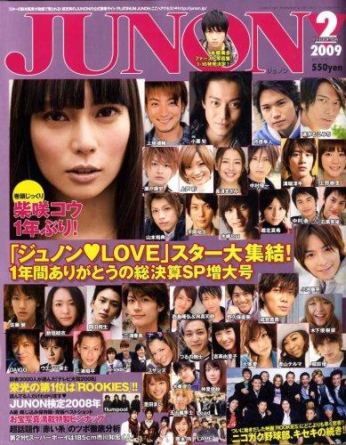 JUNON (ジュノン) 2009年 02月号 [雑誌]