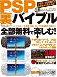 PSP裏バイブル(COSMIC MOOK CD-R付き) (COSMIC MOOK)