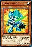 遊戯王 DUEA-JP045-N 《ブンボーグ001》